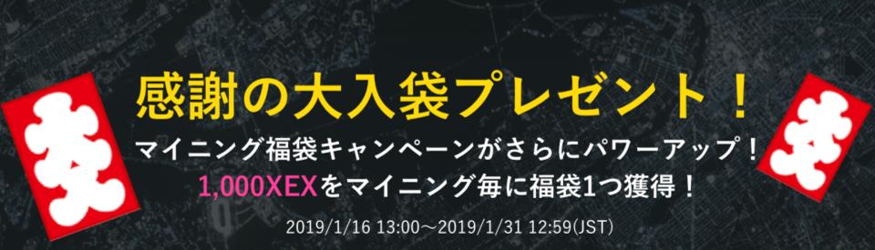 総額500万円相当の仮想通貨福袋が当たる!!
