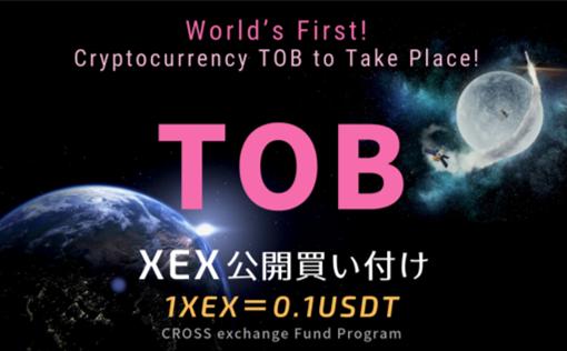 仮想通貨業界初!!XEXがTOBを実施