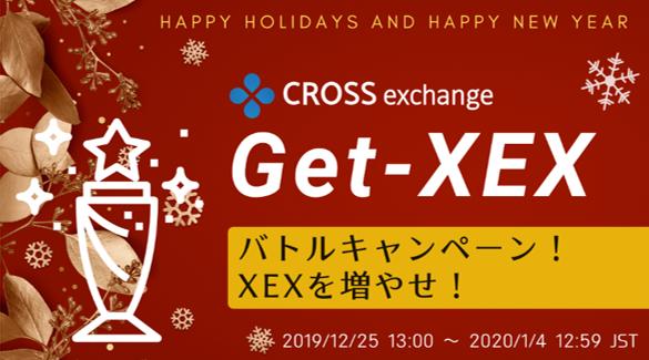 XEX-GETバトル開始!